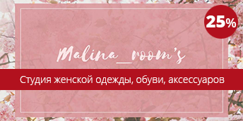 Malina_rooms